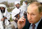 آیا فصل جدید افغانستان برای روسیه خوب خواهد بود یا بد؟